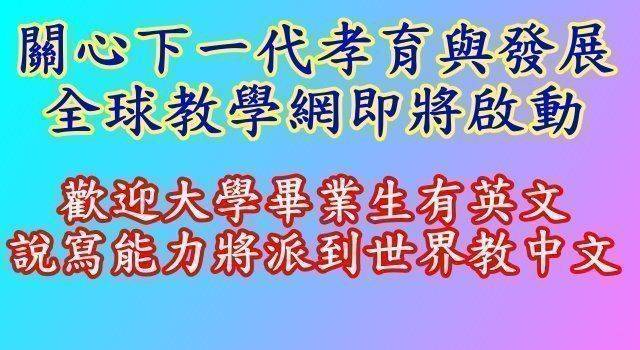 關心下一代教育與發展全球教學網即將啟動,歡迎大學畢業生有英文說寫能力將派到世界教中文