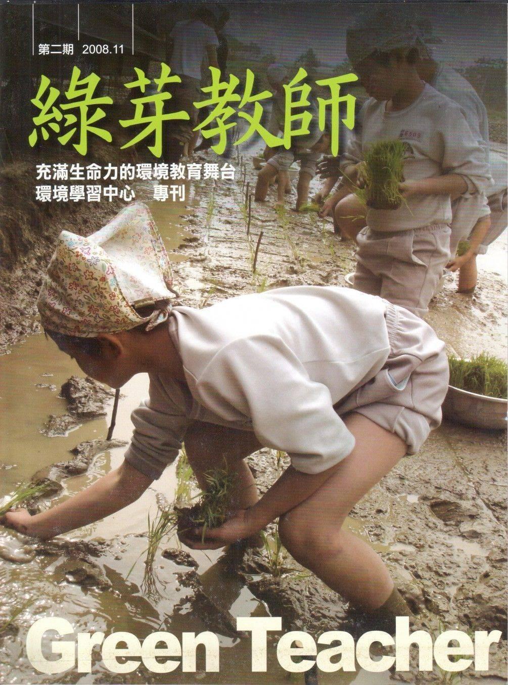 綠芽教師2-充滿生命力的環境教育舞台─環境學習中心