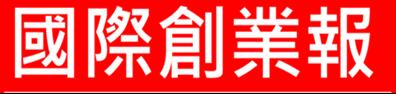 台灣向前行! 經濟動能大未來發展論壇 【國際創業報社長.施信宏報導】2020.17