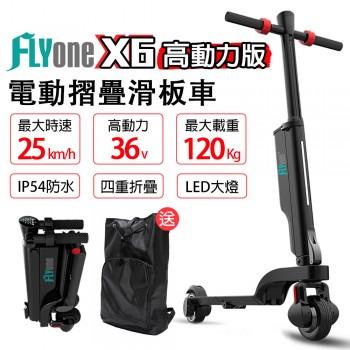 (官網送酒精機+充電板)FLYone X6 36V高動力升級版 雙避震迷你折疊式LED大燈電動滑板車