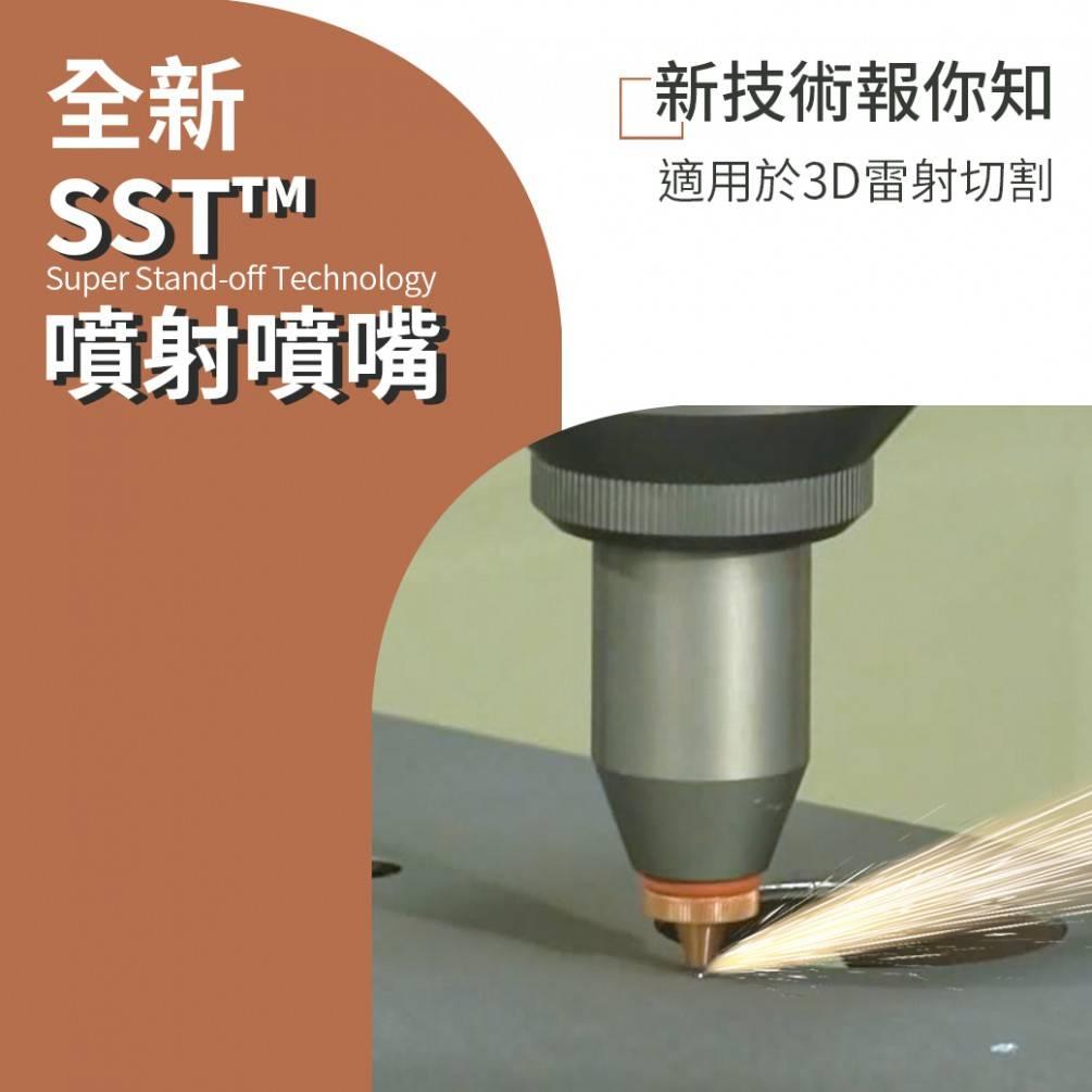 全新的 SST™噴射噴嘴。