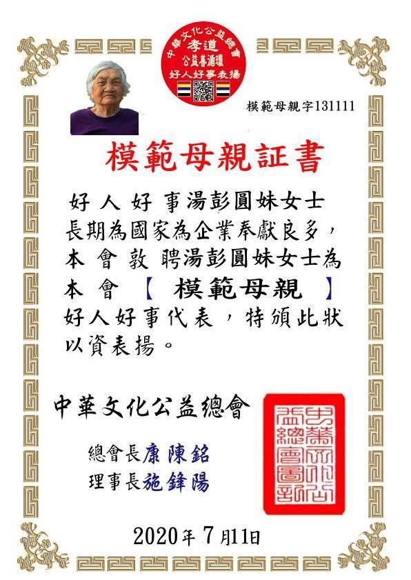 賀97歲湯彭圓妹女士榮獲模範母親