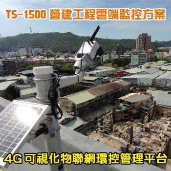 TS-1500 營建工程雲端監控方案