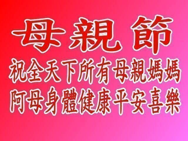 全球孝德文化推廣委員會敬邀:黃石城、康陳銘.. 玆敦聘為主席團主席