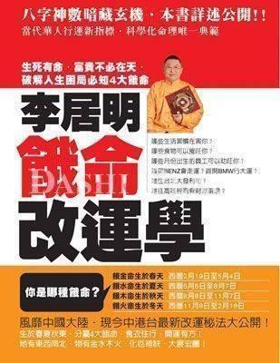 餓命改運學 TBF08001