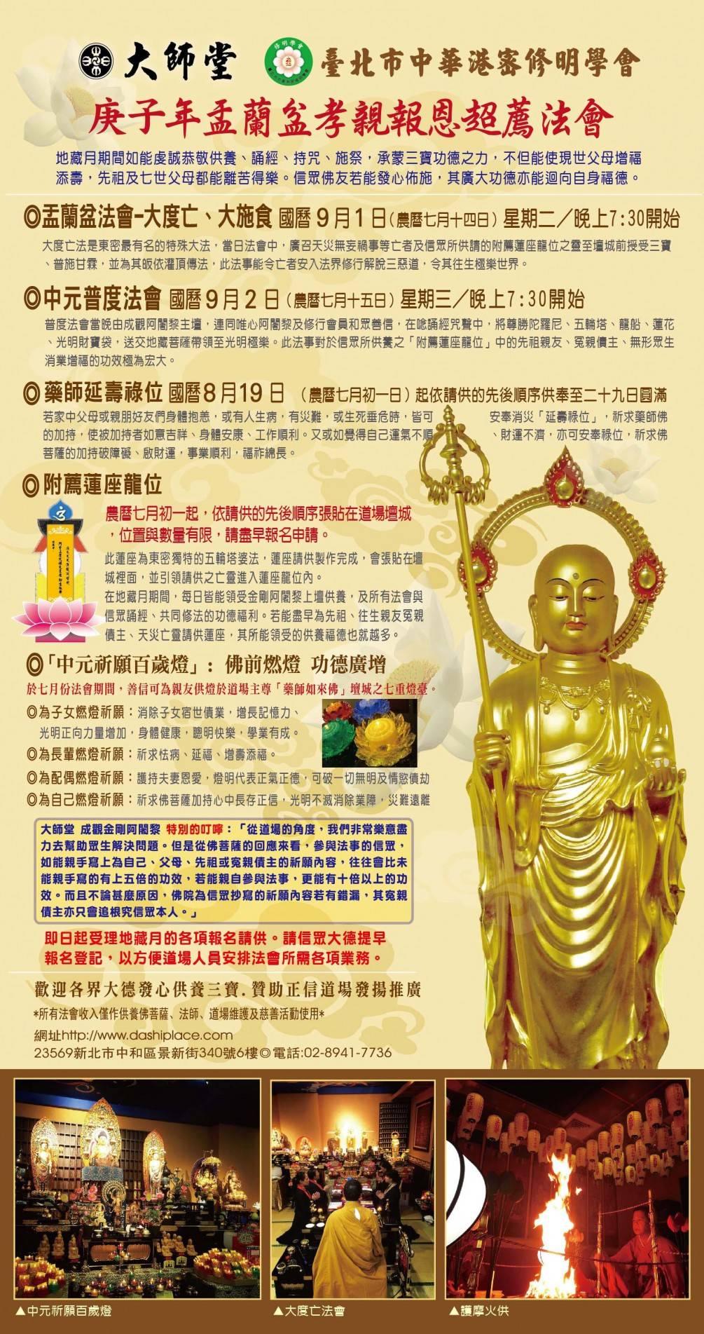 2020庚子年「盂蘭盆節」「中元普度法會」已開始接受報名登記