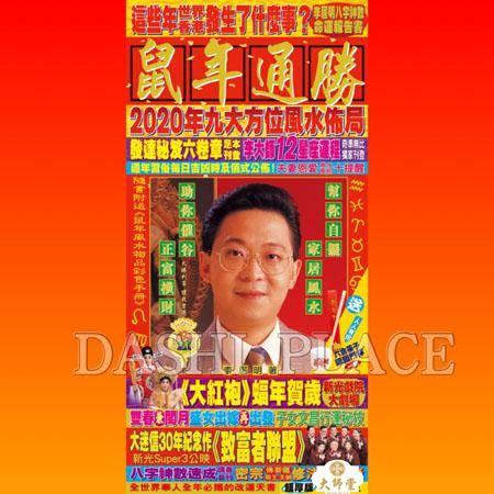 2020鼠年李居明通勝(香港版)