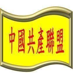 中國共產聯盟:為同心協力、共同建設、一起生產,以奉行和實現,國父 孫文中山先生均富的民生主義