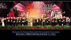 台灣體育運動舞蹈發展協會