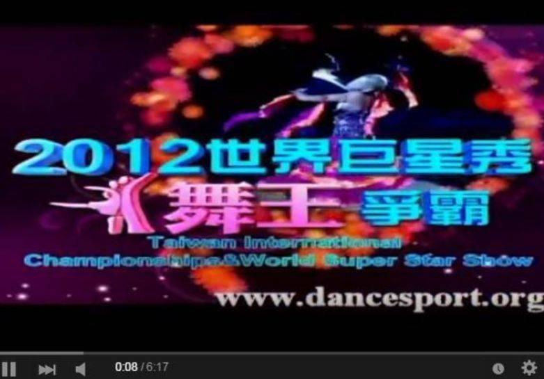 2012舞王