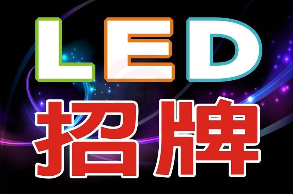台北招牌燈箱製作~LED廣告看板