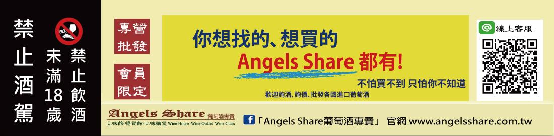 你想找的、想買的 Angels Share都有!