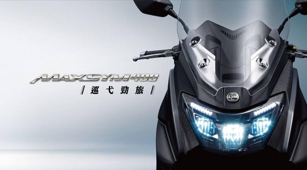 2021 SYM MAXSYM 400 巡弋勁旅ABS.TCS 規格表