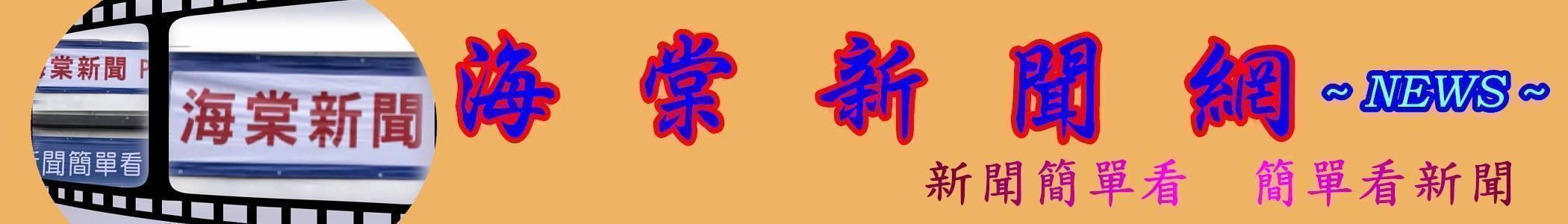 海棠新聞網