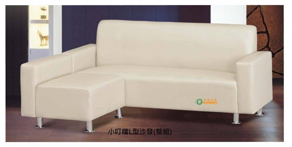 中和永和家具 H282-9 小叮噹L型沙發(整組)  另售 紅色 ~ 大台北區滿5千免運