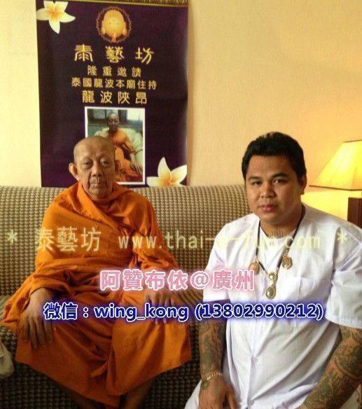 龍波本廟首席刺符大師<<阿贊布依>>4月18~23日中國法會消息