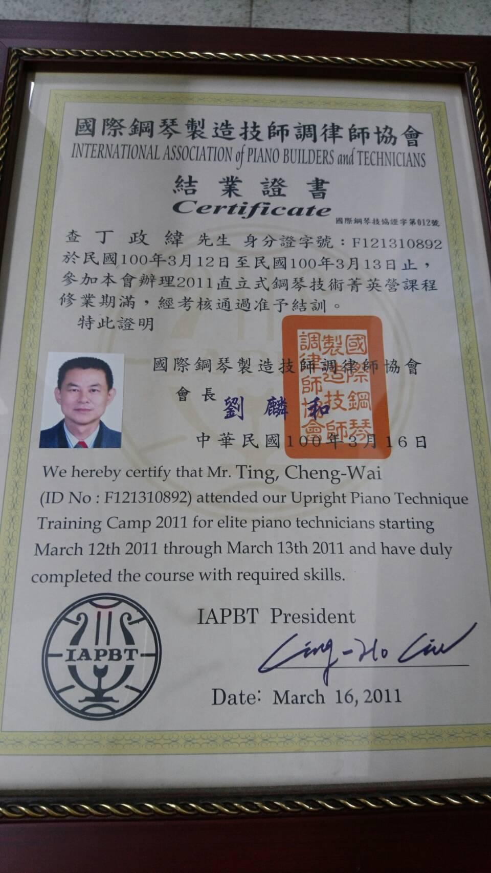國際鋼琴製造技師調律師協會* 直立鋼琴調音技術 *  結業證書