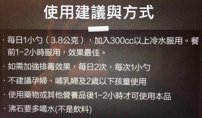 沸石淨體素 又稱 淨源營養素 ( 0298008) ARIIX愛睿希(境外產品)2瓶組