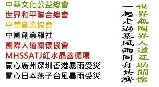 25年最強!燕子颱風淹關西機場 中華文化公益總會、世界和平聯合總會、中華創業協會、中國創業報人道關懷祈願日本消災平安