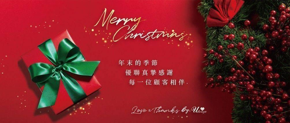 【12/25聖誕節節慶通知-優聯創意設計印刷有限公司公告】