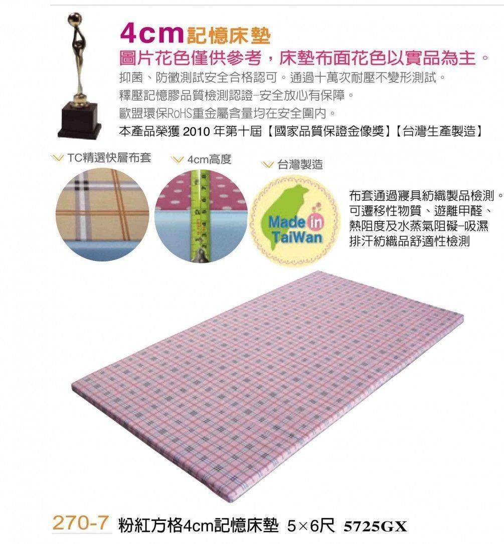 中和永和家具 H270-7 粉紅方格4cm記憶床墊 ~ 大台北區滿5千免運