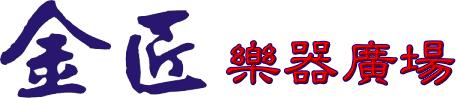 金匠樂器廣場(全館分期0利率)