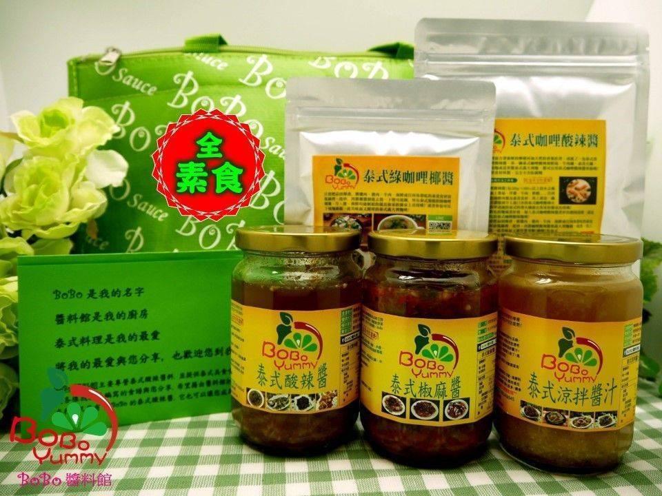 BoBo嚐鮮全素食醬料組