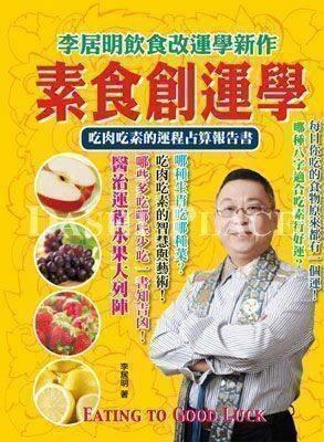 素食創運學 TBF0903