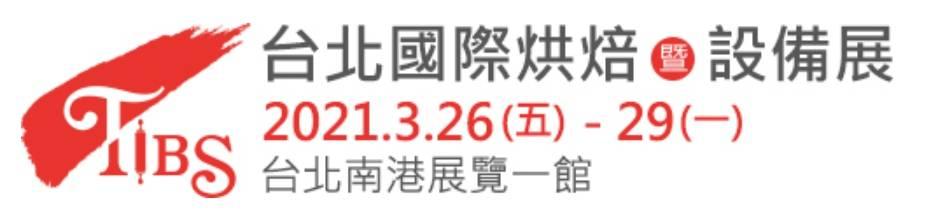 2021年台北國際烘培暨設備展