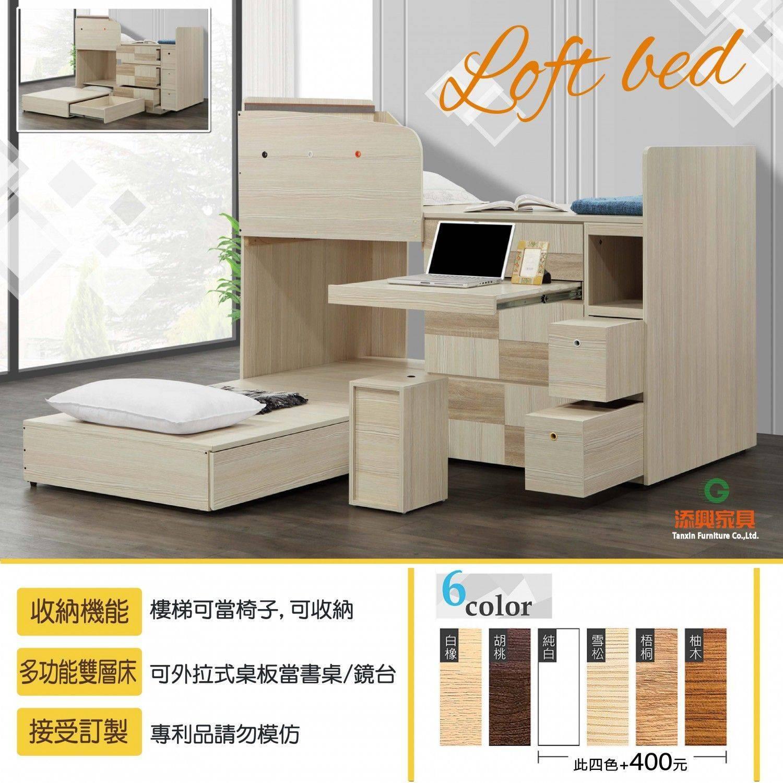 【添興家具】TS890-3 空間利用大師III 專利多功能收納雙層床 規格可訂製/抽屜床/收納床/雙層床/上下鋪*