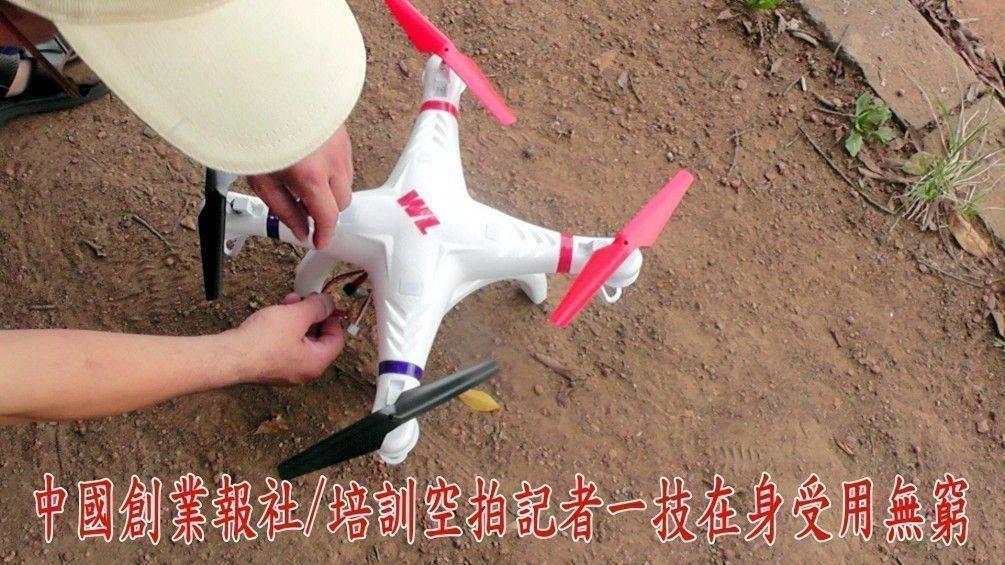 中華創業協會/中國創業報社合作,培訓空拍記者一技在身受用無窮世界任我行