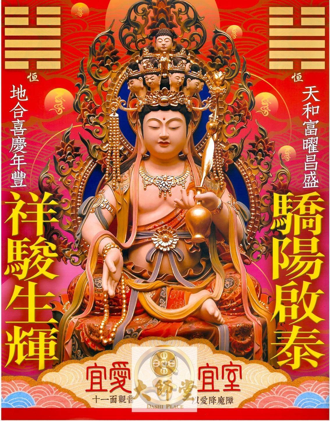 2020鼠年 李居明月曆(香港版) 2020003