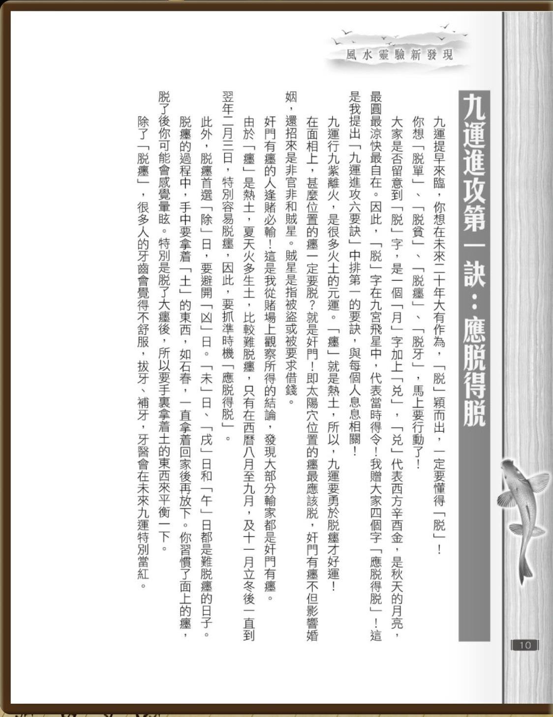 2021新書 風水靈驗新發現 (香港版)