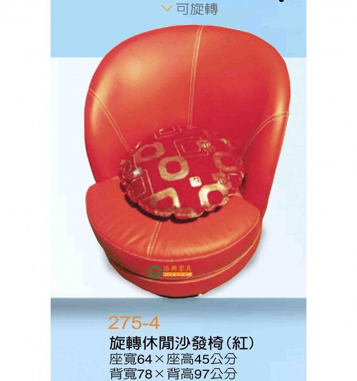 中和永和家具 H275-4 旋轉休閒沙發椅(紅) 另售 黑色 ~ 大台北區滿5千免運