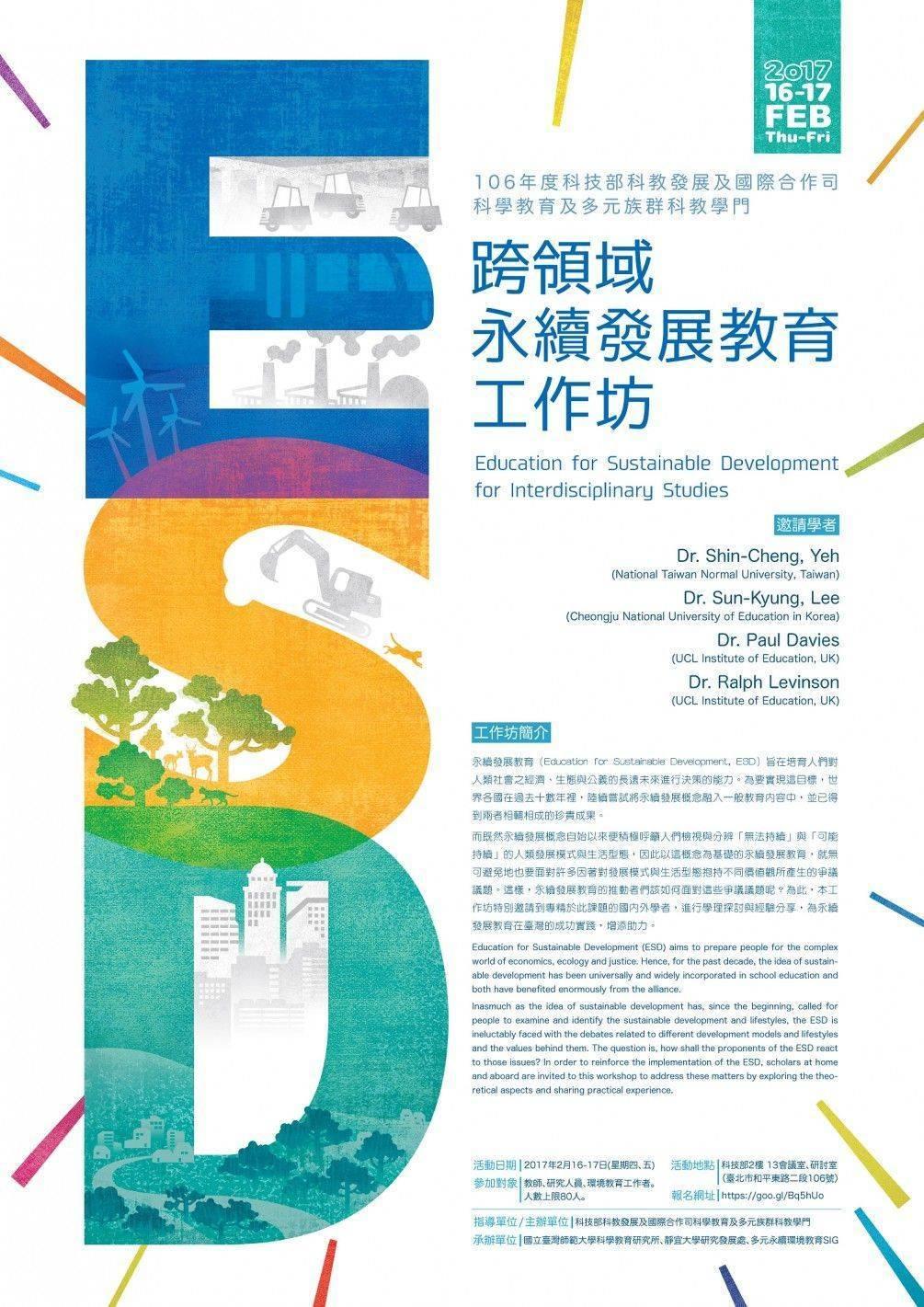 跨領域永續發展教育工作坊