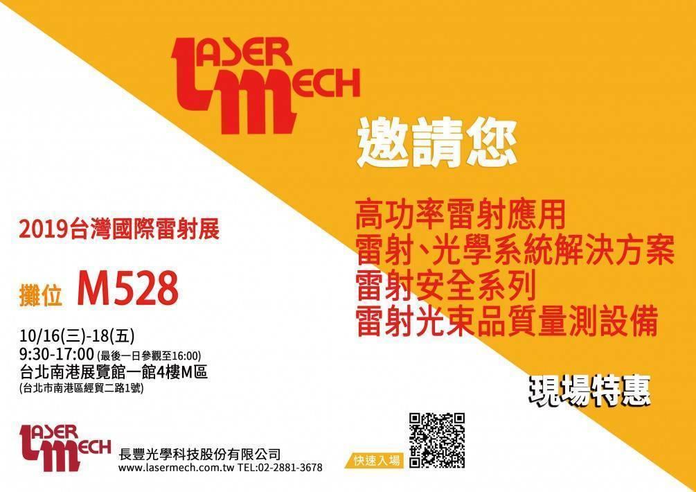 2019 台灣國際雷射展 10/16-18  攤位M528