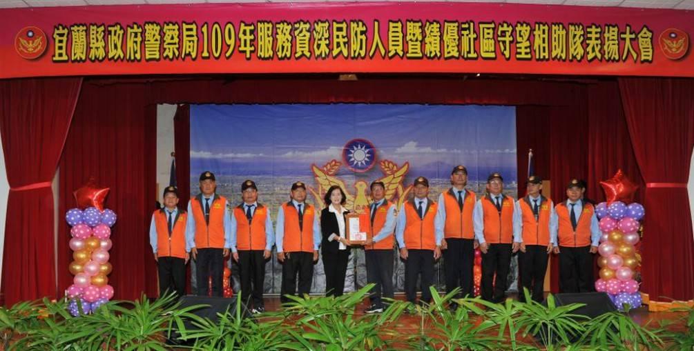 林姿妙縣長表揚109年服務資深民防人員暨績優守望相助隊