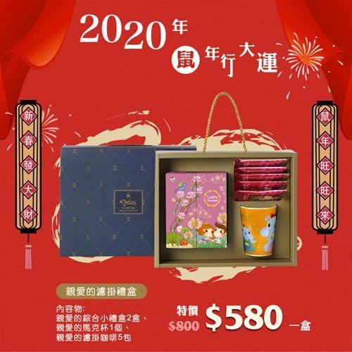 2020年鼠年行大運《親愛的濾掛禮盒》