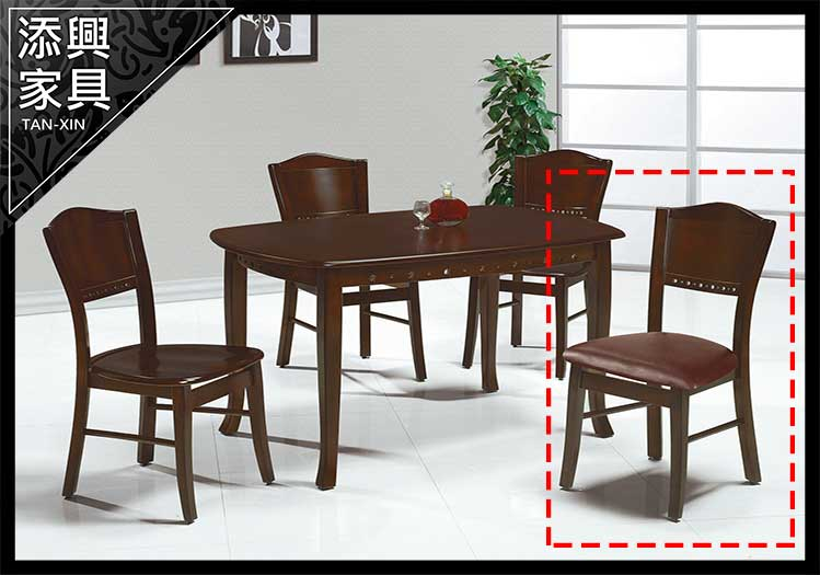 【餐椅】 【添興家具】 E606-6 皇冠胡桃餐椅(皮面) 大台北地區滿5千免運