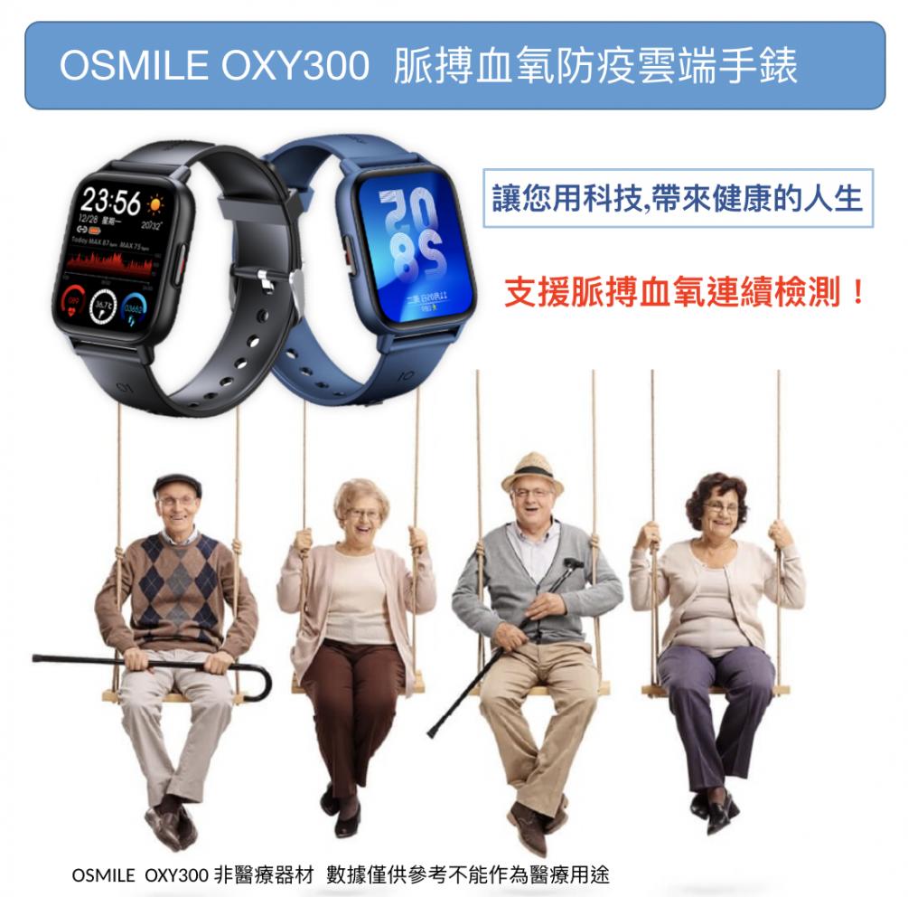 2021父親節禮品 血氧手錶 人氣王 Osmile Oxy300 !