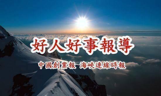 世界華人工商婦女企管協會世界年會在圓山召開