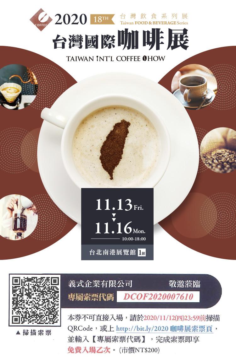 2020台灣國際咖啡展