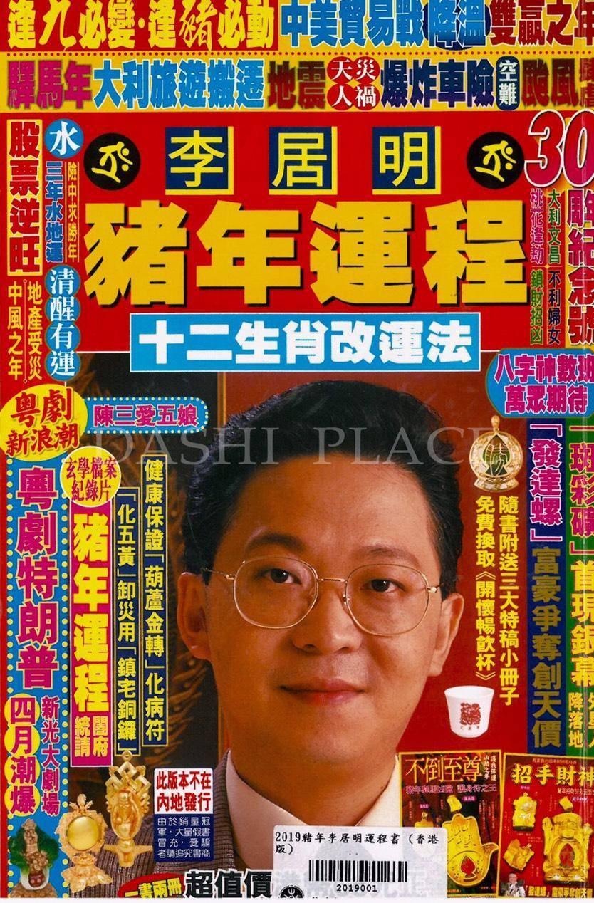 2019己亥豬年 李居明運程書 (香港版)