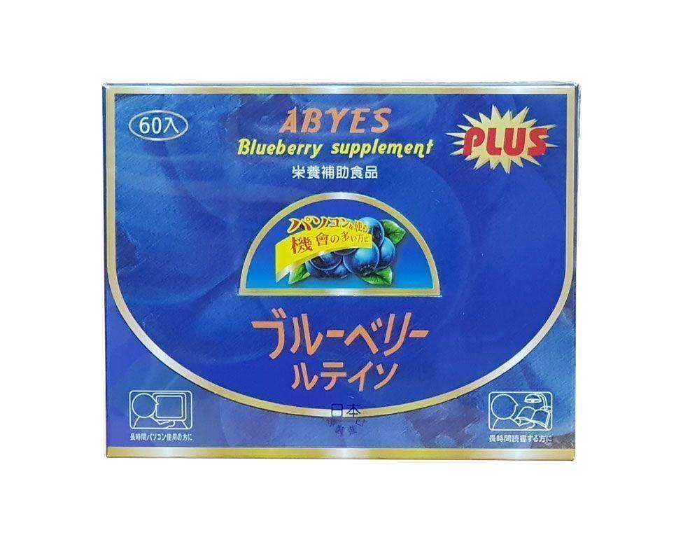 日本原裝 藍莓多酚+葉黃素晶亮鮮明軟膠囊 (60粒/盒)