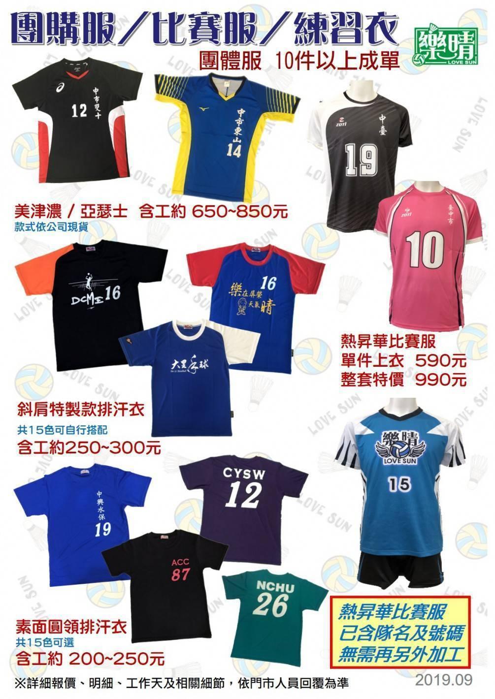 團體服/比賽服/練習服