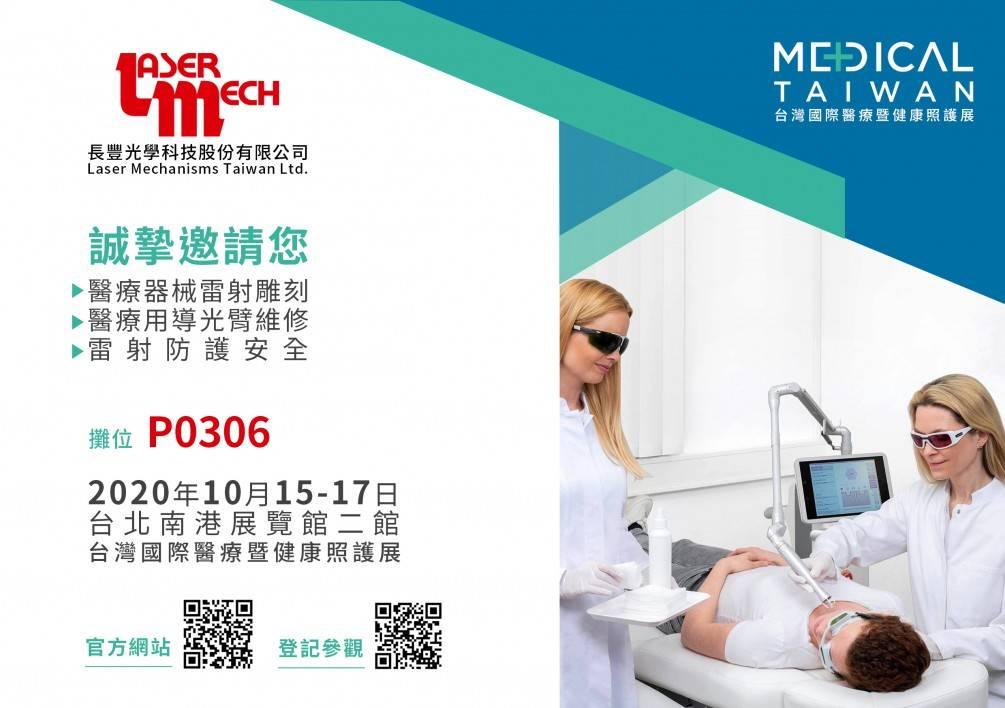 2020 台灣國際醫療展 10/15-17 攤位P0306