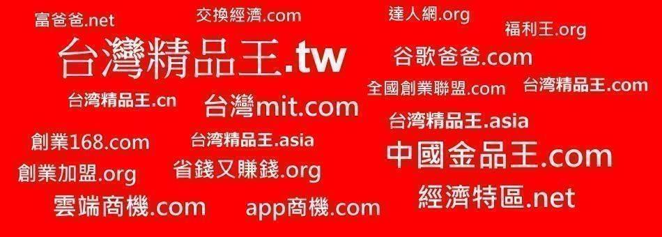 中國創業報台灣精品王歡迎合作