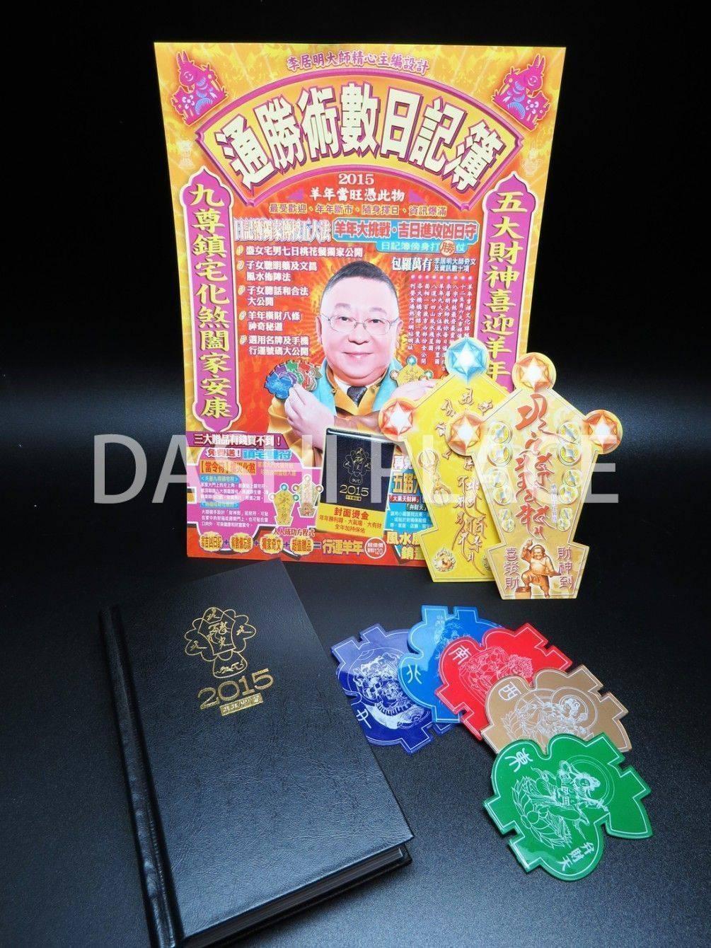 李居明羊年日記簿