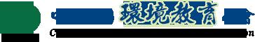 中華民國環境教育學會--Chinese Society for Environmental Education