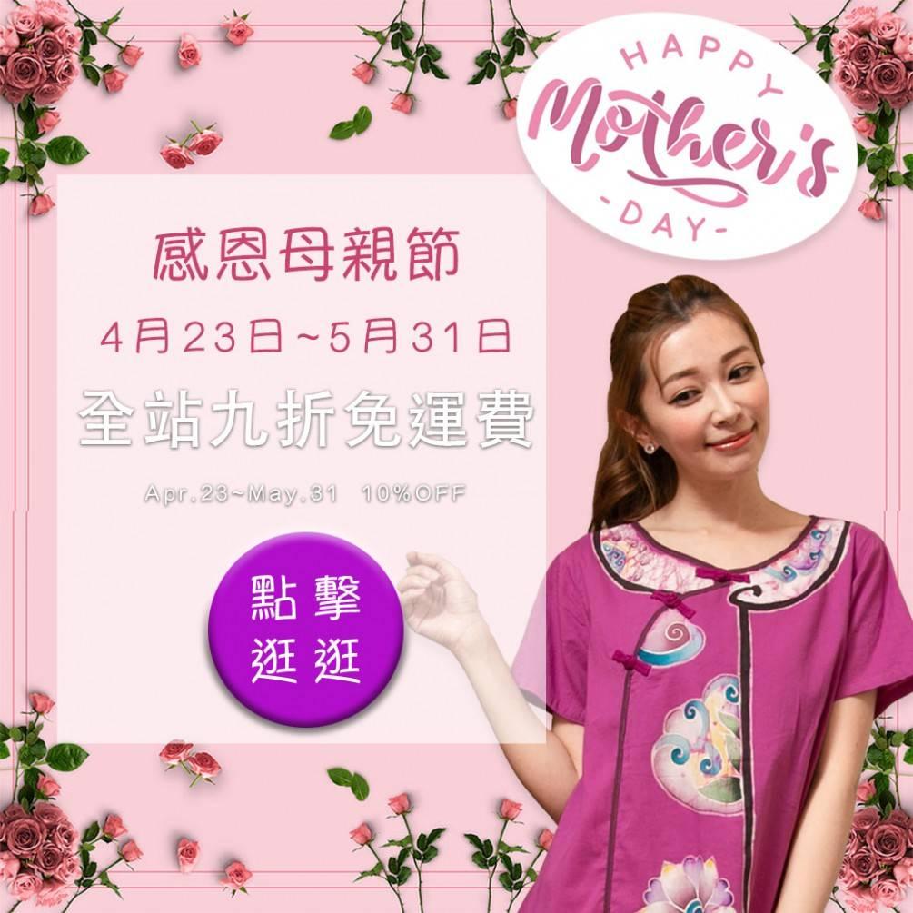 4月23日~5月31日全站九折免運費!